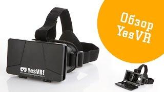 Обзор распаковка VR гарнитуры YesVR v2. Очки виртуальной реальности для смартфона(, 2015-06-04T06:37:41.000Z)