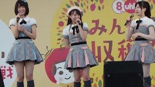 2017.09.16 UHB みんなの収穫祭 in さとらんど AKB48 Team8 スペシャルライブ 完全ノーカット 13:10~13:40 ※坂口渚沙推しカメラになってます。 ※完全ノーカット編集 ...