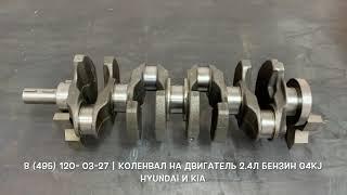 Запчасти в наличии: Оригинальные коленвалы на двигатели 2.4л бензин G4KJ на Kia  и Hyundai