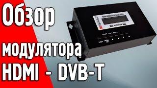 Обзор модулятора HDMI в DVB-T OPTICUM