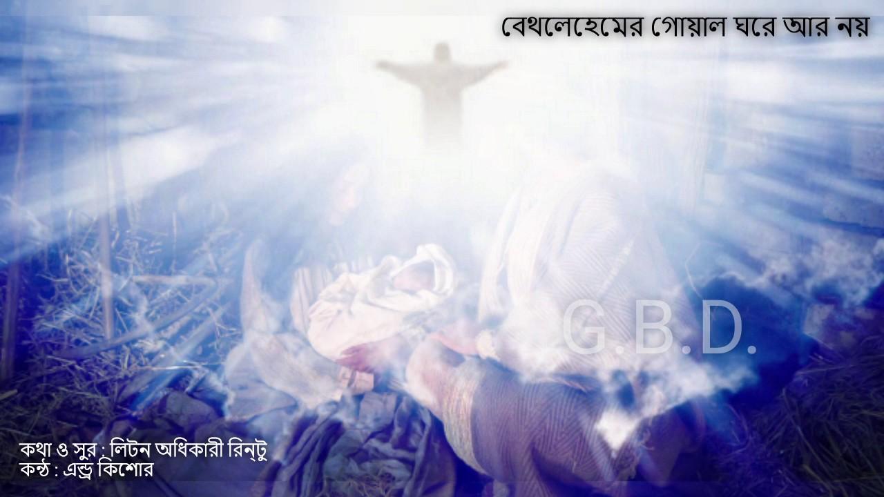 borodiner gan by Andrew Kishor. Bangla Christian Christmas song. Bethlehemer goyal ghore.