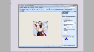 """Работа с картинкой в программе """"Диспетчер рисунков Microsoft Offise"""""""
