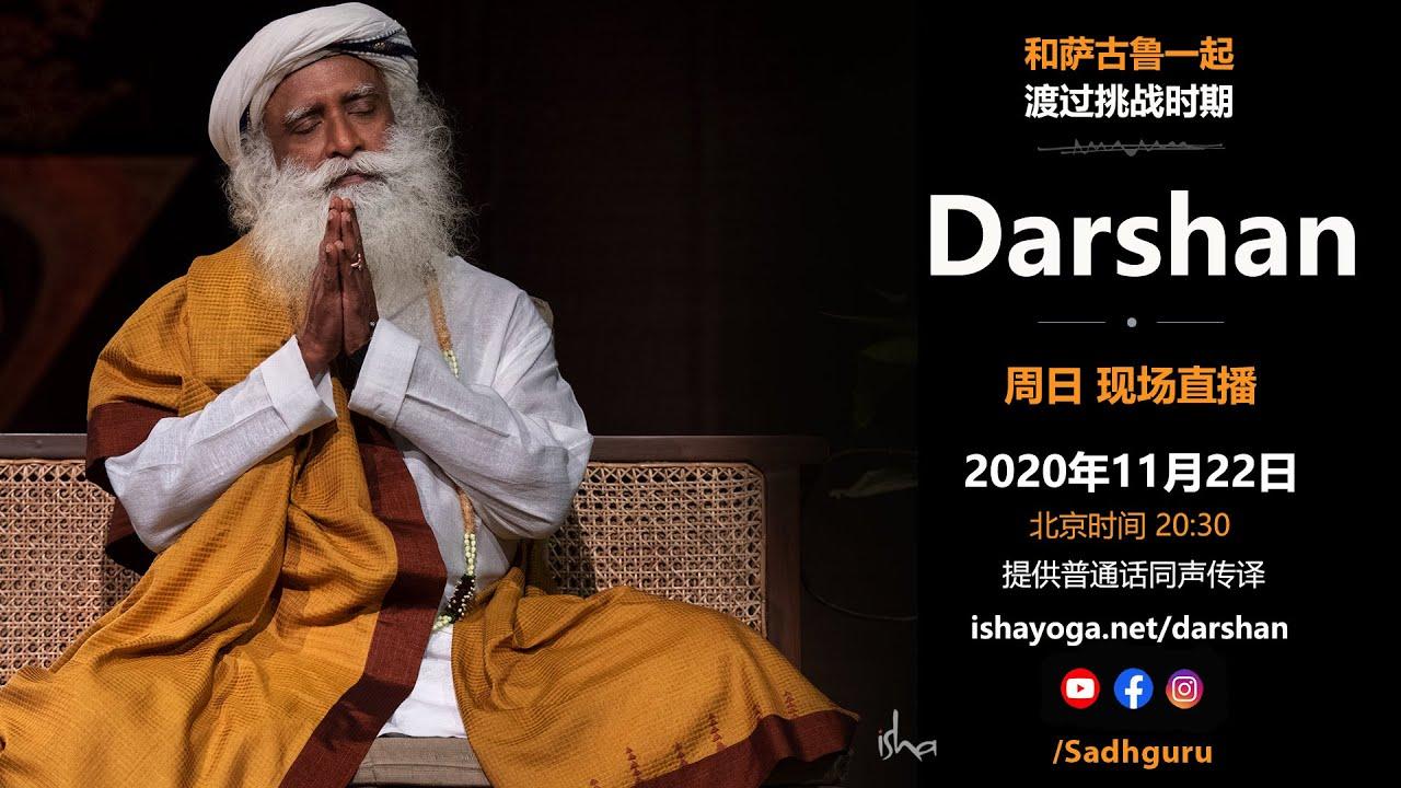 萨古鲁每周Darshan 2020年11月22日 北京时间20:30 普通话同声传译