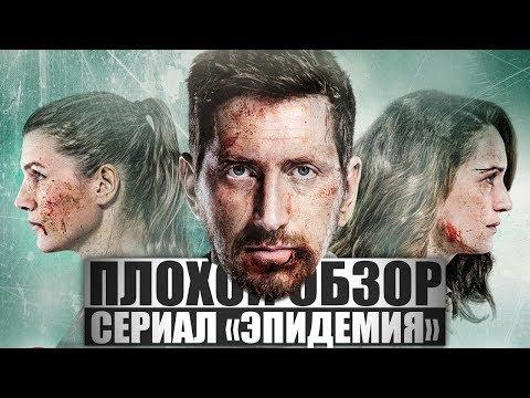 ПЛОХОЙ ОБЗОР - Сериал ЭПИДЕМИЯ