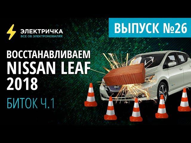 Восстанавливаем Nisan Leaf 2018. Биток ч.1