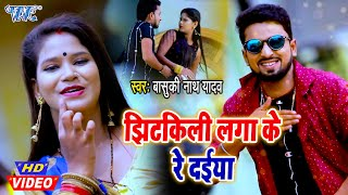 #Video - झिटकिली लगा के रे दईया I #Bashuki Nath Yadav I Jhitkili Laga Ke Re Daiya 2020 Bhojpuri Song