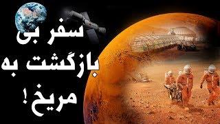 سفر بی بازگشت به سیاره مریخ Journey to Mars
