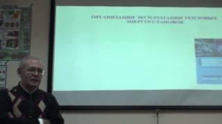 Обучение по Тепловым энергоустановкам ПТЭТЭ