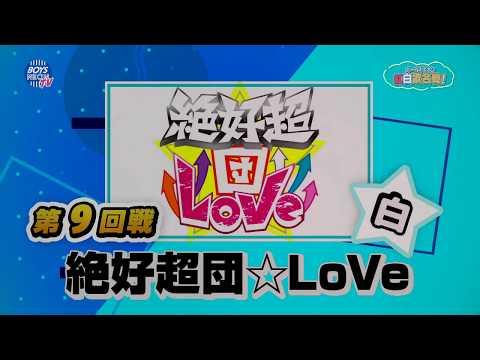 2018年1月19日(金)放送分「BOYS NEON TV #16」