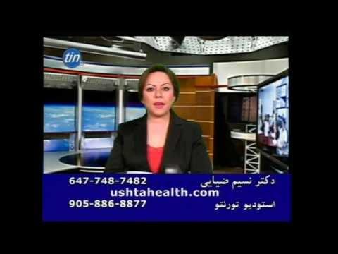 Dr. Nasim Ziaee, ND - Diabetes (دیابت - Naturopath دکتر نسیم ضیایی - دکتر)
