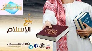 الحلقة الثالثة عاشر من برنامج خواطر رمضانية(الغيبة)