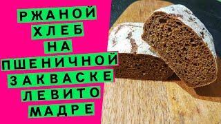 Ржаной хлеб на ПШЕНИЧНОЙ закваске идеальный результат при необычном сочетании ингредиентов