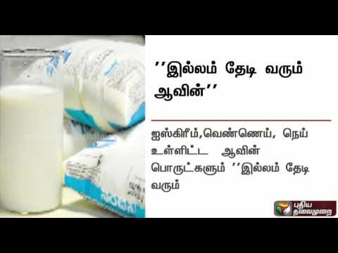 TN minister Rajenthra Bhalaji innaugarates Aavin Door Delivery system