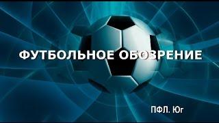 Футбольное обозрение. ПФЛ. Юг. 12 тур (2016/17 г.)