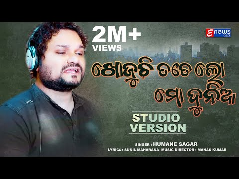 Khojuchi Tate  Lo Mo Dunia - Odia New Sad Song - Studio Version - Humane Sagar - Manas Kumar - HD