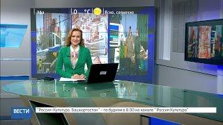 Вести-24. Башкортостан 10.03.17 22:00