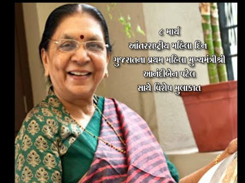 INTERVIEW  WITH GUJARAT FIRST WOMEN C.M. ANANDIBEN PATEL