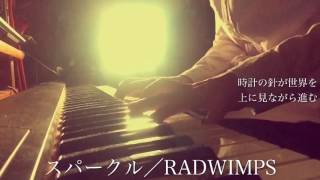 RADWIMPS/スパークル(映画『君の名は。』主題歌)cover by 宇野悠人