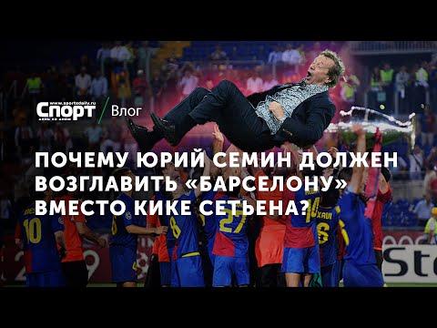 Почему Юрий Семин должен возглавить «Барселону»