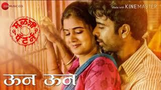 ऊन ऊन | Mulshi Pattern | Marathi Movie | Ringtone