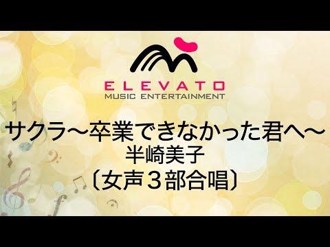 EMF3-0028 サクラ~卒業できなかった君へ~/半崎美子〔女声3部合唱〕