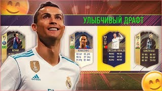 УЛЫБЧИВЫЙ ДРАФТ ФИФА 18 | #БЕЗУМНЫЙ ДРАФТ | FUT DRAFT FIFA 18