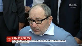 Суд повернув справу Геннадія Кернеса на повторний розгляд