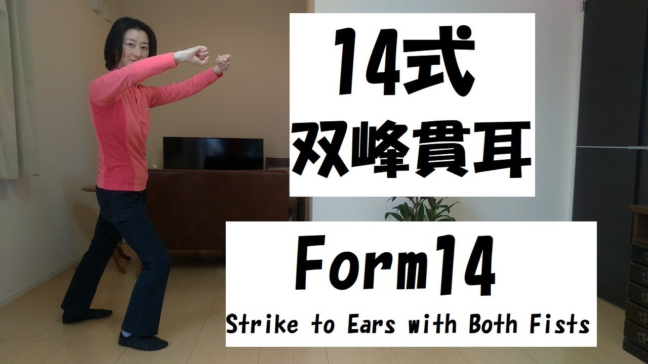 24式太極拳(楊式)入門・初級編 【14式雙峰貫耳】Yang 24Form Tai Chi 【Form14 Strike to Ears with Both Fists】 - YouTube