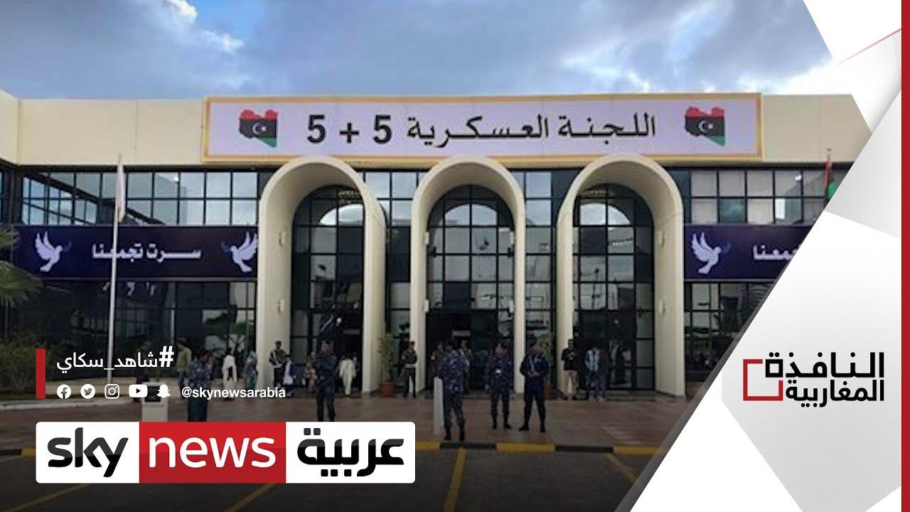 اجتماع طارئ للجنة العسكرية الليبية في سرت | #النافذة_المغاربية