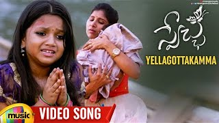 Yellagottakamma Full Video Song | Swecha Telugu Movie | Singer Mangli | Bhole Shavali | Mango Music