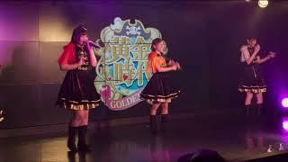 2017年12月30日にAKIBAカルチャーズ劇場にて開催した 『黄金時代ラスト...