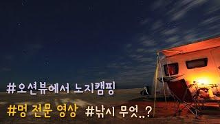 카라반으로 울진 해변에서 노지캠핑하며 낚시로 붕장어 잡…