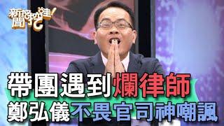 【精華版】帶團遇到爛律師 鄭弘儀不畏官司神嘲諷