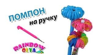 ПОМПОН из резинок на ручку без станка | Rainbow Loom Pencil Toppers EASY