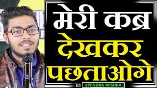 Gambar cover Meri Kabr Dekhkar PACHTAOGE   Poem by UPENDRA MISHRA   TRD Poetry   The Realistic Dice