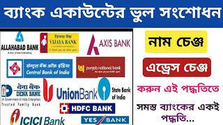 Bengali  ব্যাংকের বই এর ভুল সংশোধন করুন  Change the bank account name all bank account correction mk