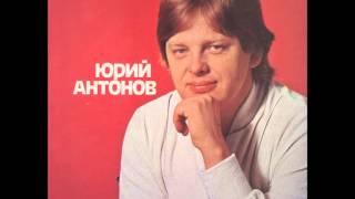 Jurij Antonov Я Вспоминаю Secam Se Audio