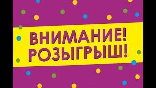 Розыгрыш Тура В Литву За Доступным И Качественным Авто