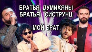 Women's Club 57 - Братья Систрунц ft. Аркади Думикян & Арик - Брат