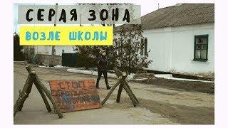 Украинский Донбасс на краю серой зоны