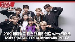 나하은(Na Haeun)  - 2019케이월드페스타 비하인드 with 원어스 (2019 K-WORLD FESTA Behind)