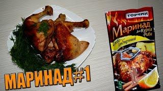 Курица в маринаде Торчин рецепт 1