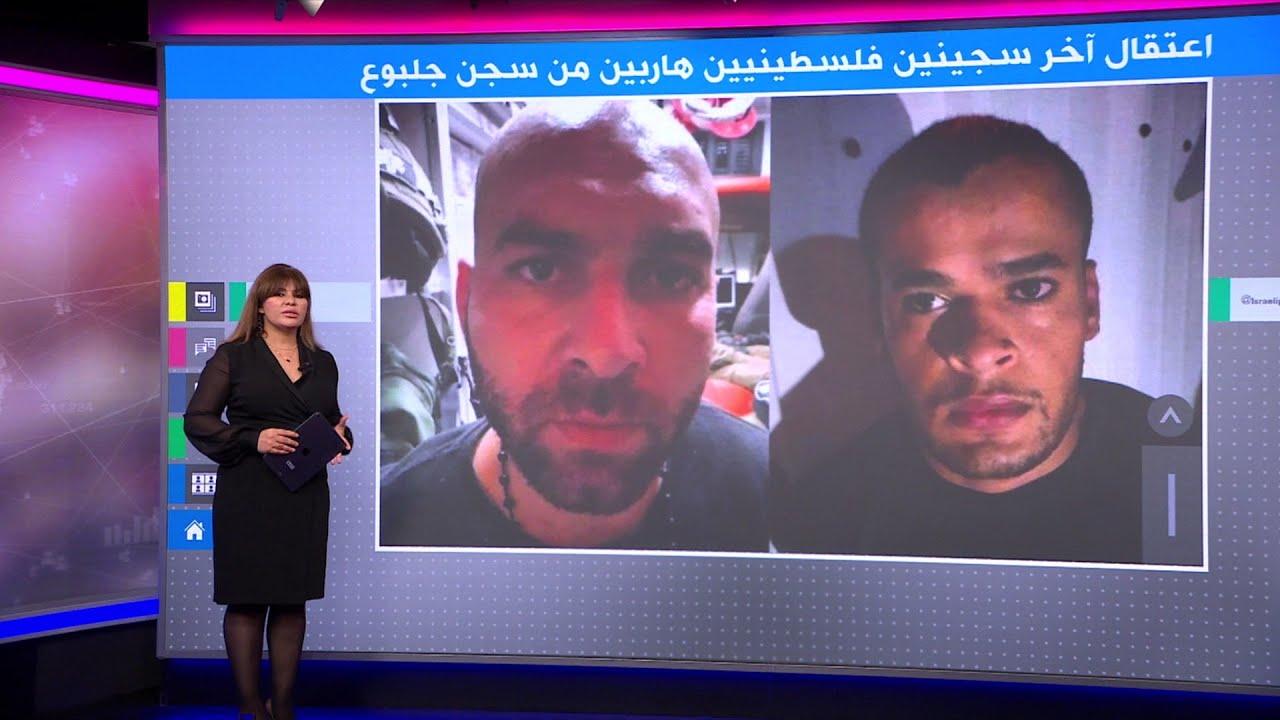 بعد اعتقال آخر سجينين فلسطينيين هاربين من سجن جلبوع الإسرائيلي.الكشف لأول مرة عن أداة حفر نفق الهروب  - نشر قبل 12 ساعة