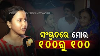 Odisha Matric Result- Bhadrak Topper Wants To Be A Doctor