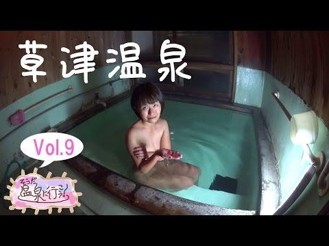 """☆ちょっとHな温泉番組 vol.9 【cute and sexy Japanese woman ONSEN show】 """"NIKAWANOYU""""Kusatsu Hot Spring (Gunma)"""
