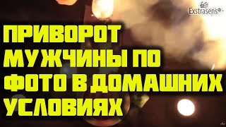 Приворот мужчины по фото в домашних условиях(Подробное описание ритуала читайте по ссылке - https://exstrasens.tv/video/privorot-muzhchinyi-po-foto-v-domashnih-usloviyah-r51/, 2016-07-02T04:10:30.000Z)