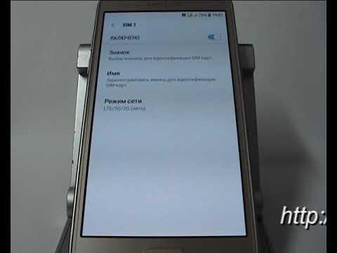 Как активировать SIM-карту в Samsung