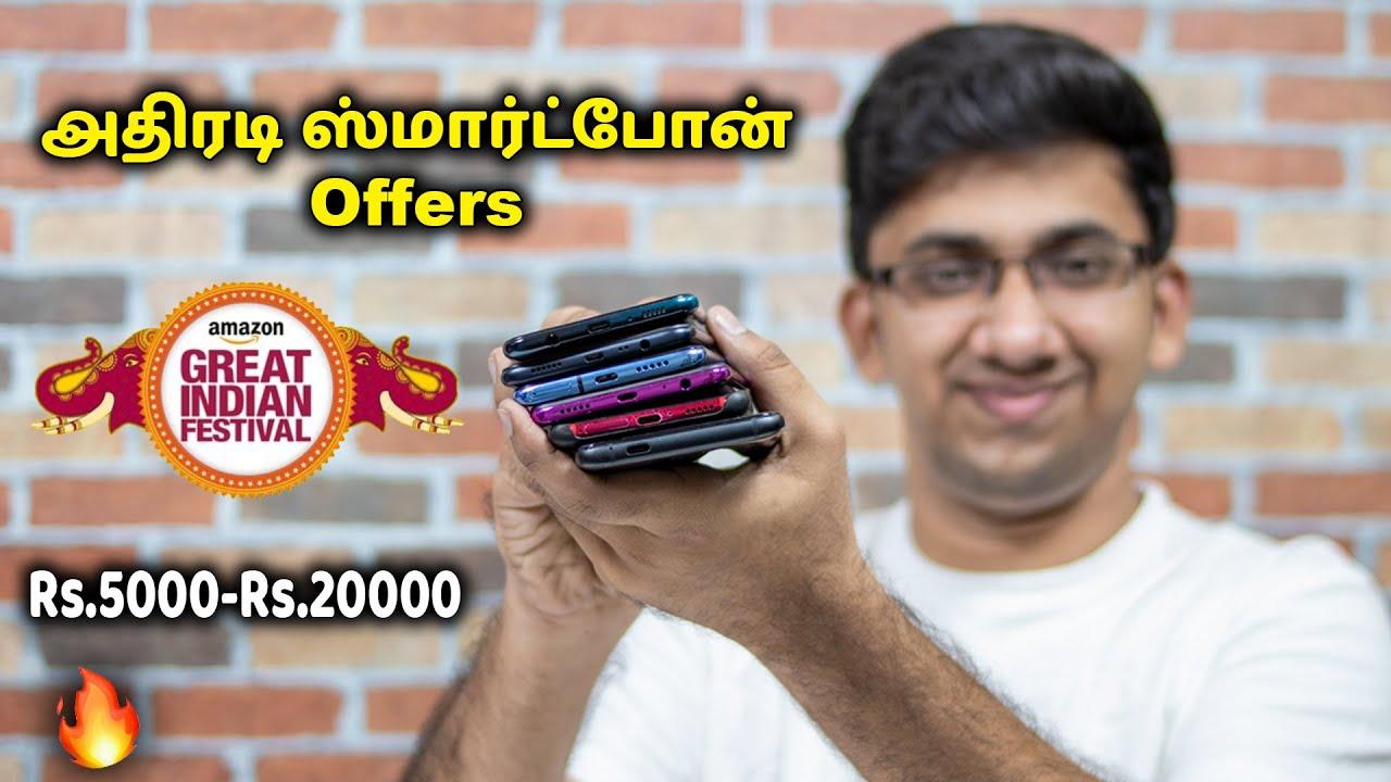 அதிரடி ஸ்மார்ட்போன் Offers 😲🔥 Amazon Great Indian Festival Sale - Best Smartphone Offers | Tamil