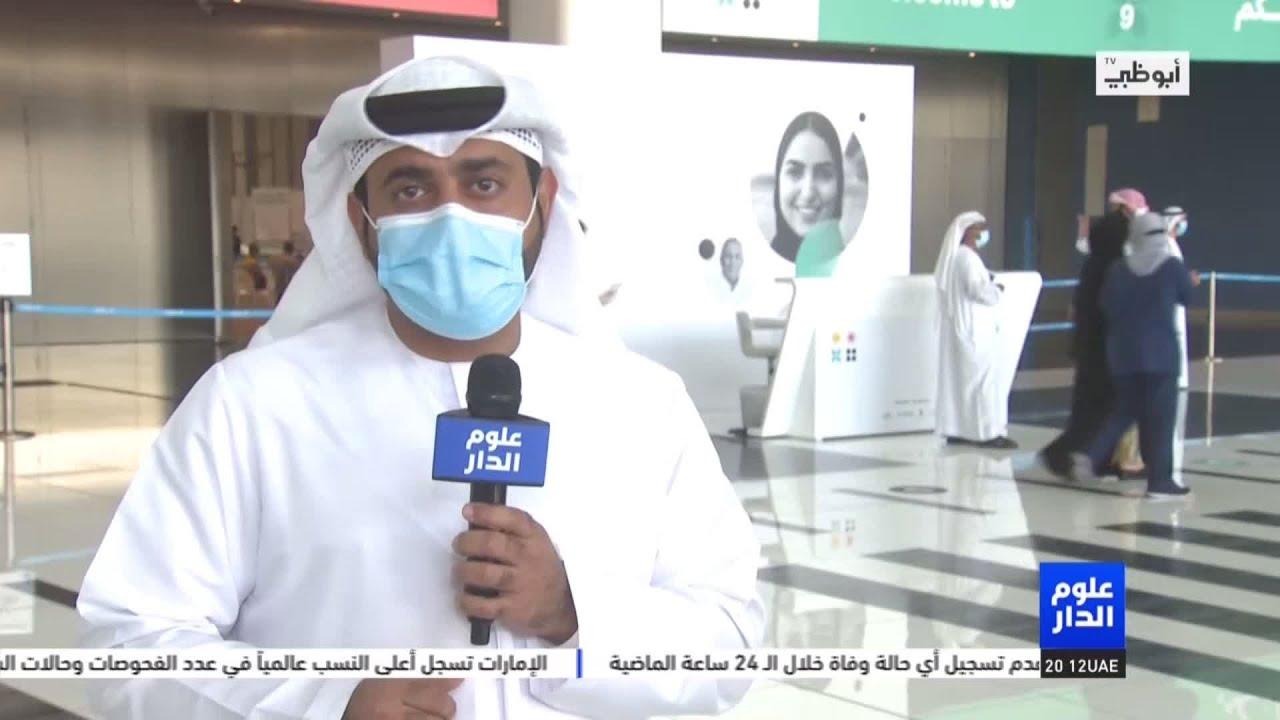 صورة فيديو : التجارب السريرية للمرحلة الثالثة للقاح كوفيد ١٩ في أبوظبي