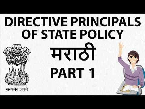 (मराठी) Directive Principles of State Policy Part 1 Indian Polity Marathi MPSC Laxmikanth NCERT